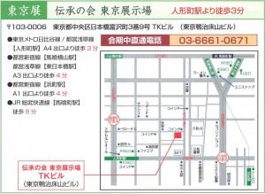 東京会場地図20150717140215_00001